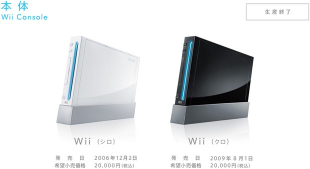 nintendo-wii-discontinued-in-japan