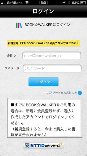 BOOKWALKERログイン画面