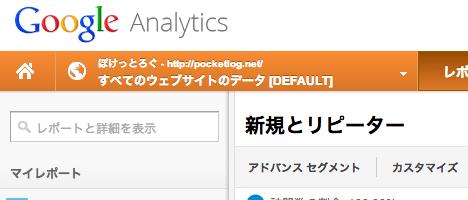 GoogleAnalytics1