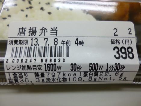 ファミリーマート-唐揚弁当-カロリー