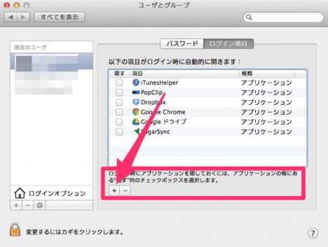 mac-ログイン時にサーバへ自動的に自動的に接続-ログイン項目2