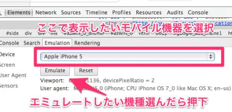 Chromeでスマホ表示-エミュレーションしたいスマホを表示