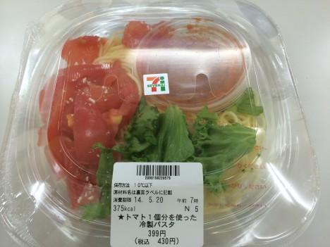 セブンイレブン-トマト1個分を使った冷製パスタ-パッケージ