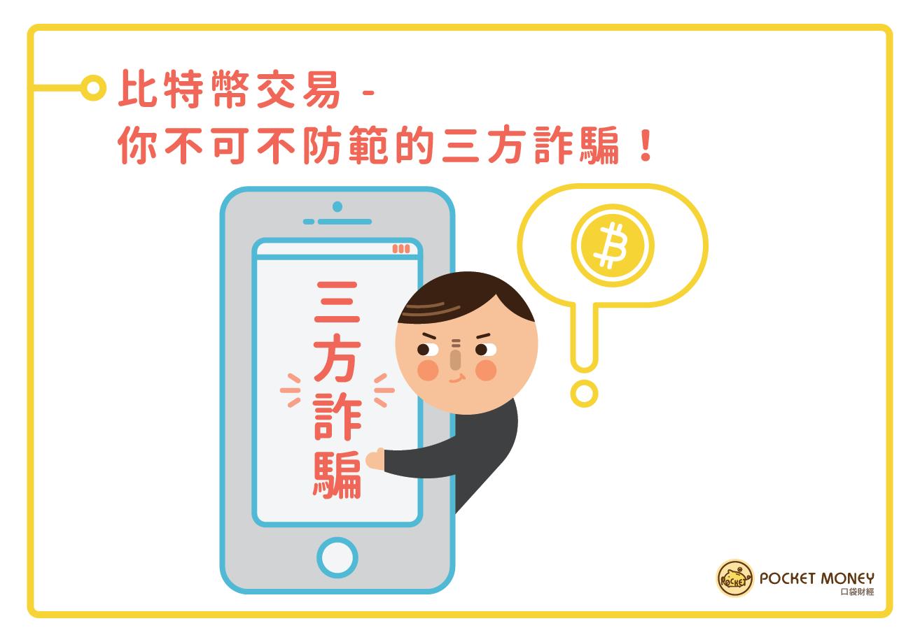 Photo of 比特幣交易 – 你不可不防範的三方詐騙!
