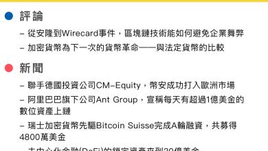 Photo of Weekly World Blockchain News 07/19 – 07/25