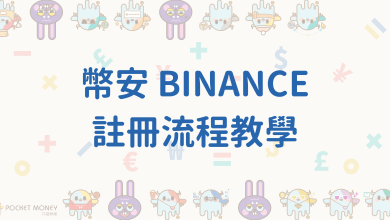 Photo of 幣安 BINANCE 註冊流程教學