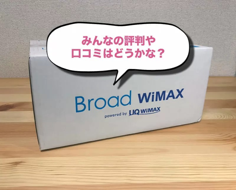 【Broad WiMAX】みんなの評判・口コミは?実際に使って検証してみた!