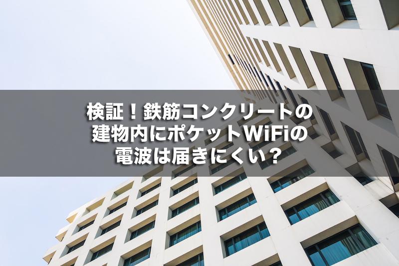 検証!鉄筋コンクリートの建物内にポケットWiFiの電波は届きにくい?
