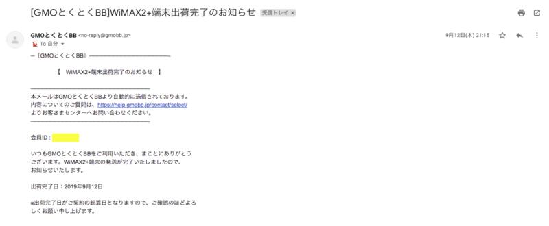 端末出荷完了のお知らせ(9/12)