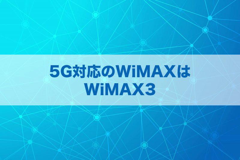 5G対応のWiMAXはWiMAX3