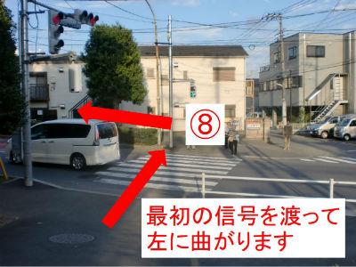 8.信号を渡って左へ曲がります