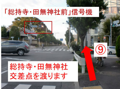 9.総持寺・田無神社交差点の信号を渡ります