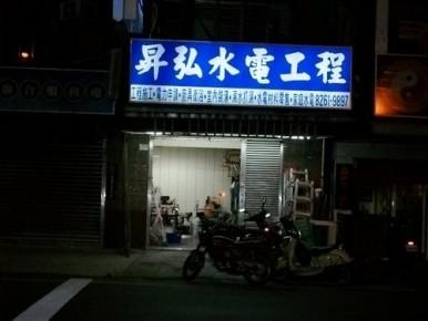 昇弘水電工程行