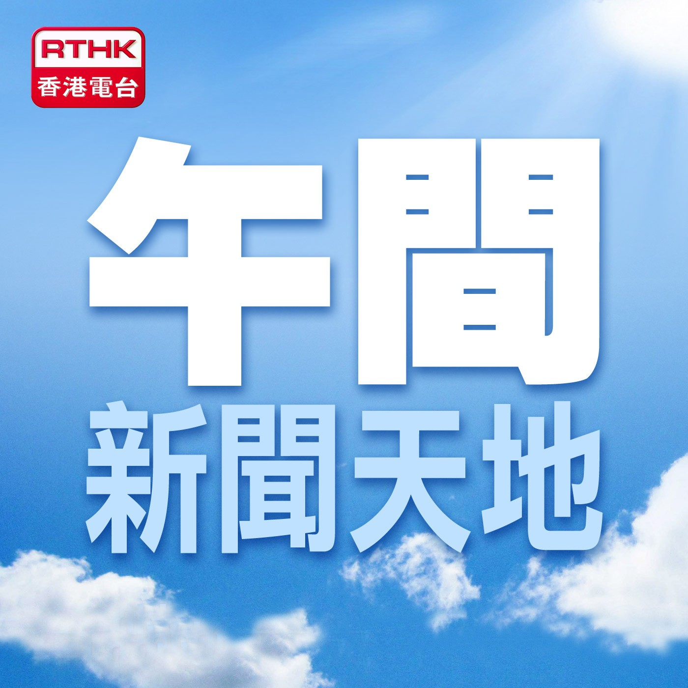 RTHK - All Podcasts - Chartable