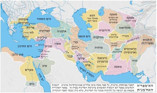 MAP achaemenid מפת האימפריה האח'מנית