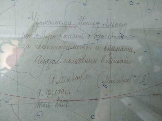 וההקדשה של סגן ראש המודיעין הסובייטי בשנת 70, שממנו לקח יוסי את המפה. מישהו יכול לומר לי מה כתוב?