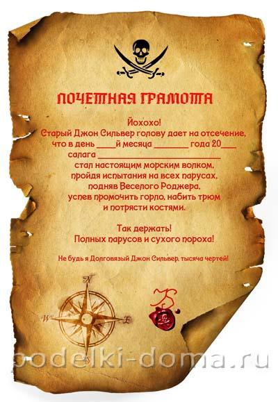 новогоднее поздравление в прозе для пирата займут место