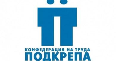 НФ ХИМИЯ КТ ПОДКРЕПА