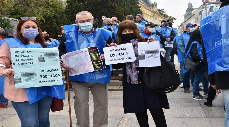 Протест за извънреден труд