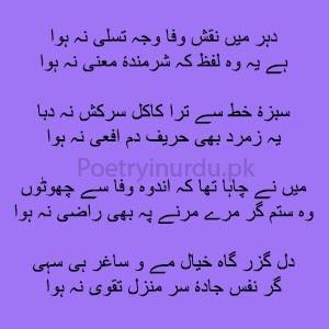 Dehir Mein Naksh-e-Wafa