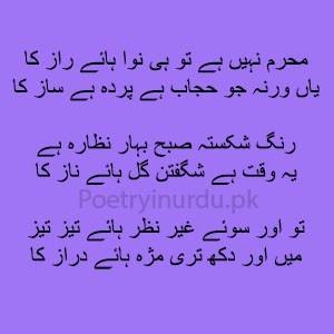 Mahram Nahin Hai Tu Hi Nava Ha-e-Raz Ka