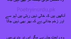 Qurbat Bhi Nahin Dil Se