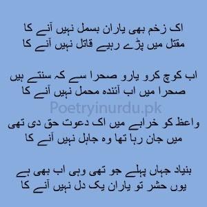 Ek Zakhm Bhi