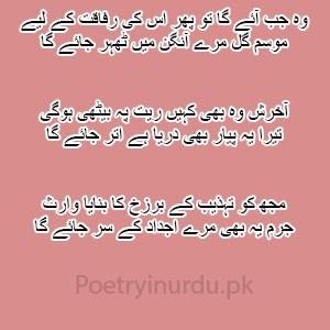 Parveen Shakir Ghazal Woh To Khushboo Hai