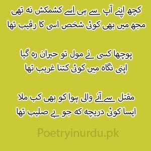 Pervin Shakir Ghazal Qadmon Mein Bhi Takan Thi