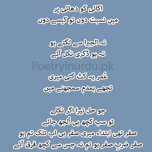 wasi shah ghazal Jama Tum Ho Nahi Sakte