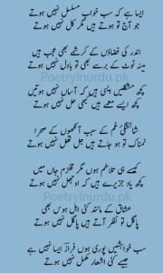 Aisa Hai Kh Sab Khwab Musalsal Nahin Hote