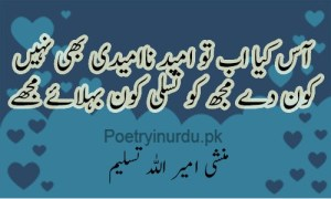 2 line sad shayari in urdu