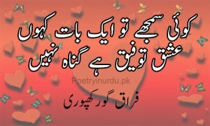 Ishaq poetry in urdu