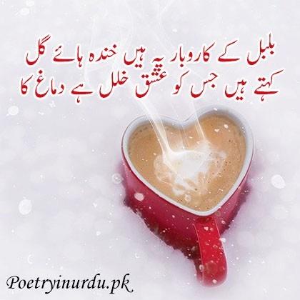 Ishaq poetry urdu