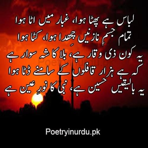 Karbala quotes