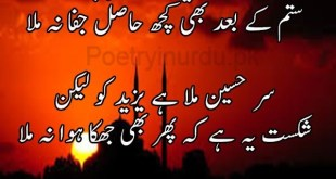 Muharram Quotes and Poetry