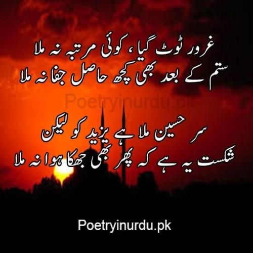 Hussaini Poetry