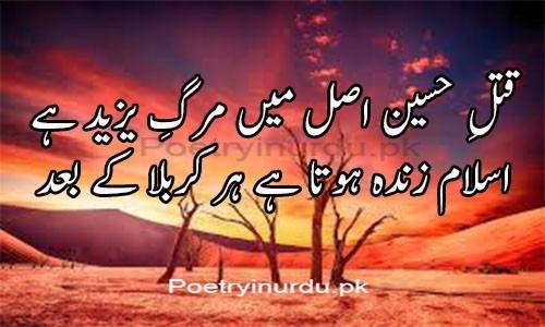 karbala poetry sms
