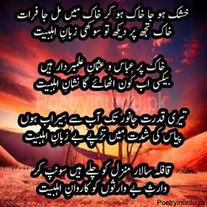 ahl-e-bait poem