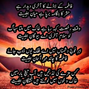 ahl-e-bait poetry