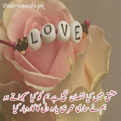 best love poetry in urdu
