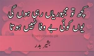 bewafa muhabat poetry