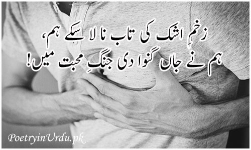 dis-heart poetry urdu