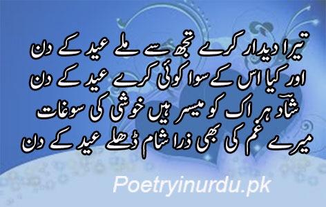 romantic eid shayari in urdu