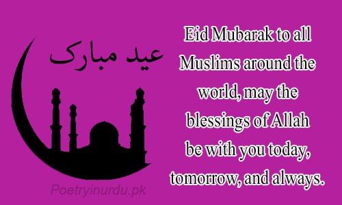 Sms Of Eid Mubarak English Free Download Poetry In Urdu