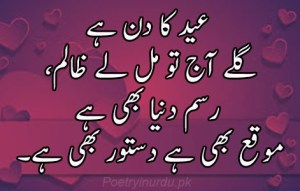 eid poetry romantic