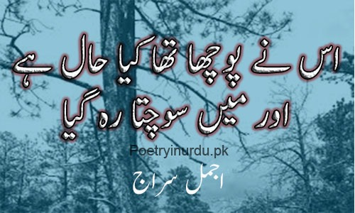 ghamgeen poetry sms in urdu