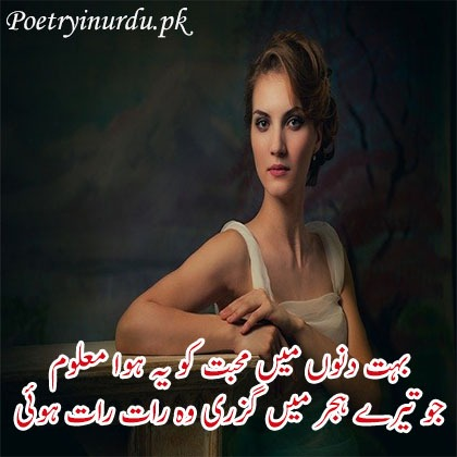 hijar shayari in urdu