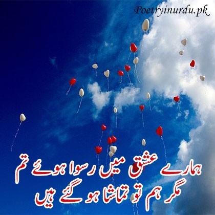 ishaq muhabat poetry