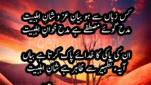 karbala shayari in urdu